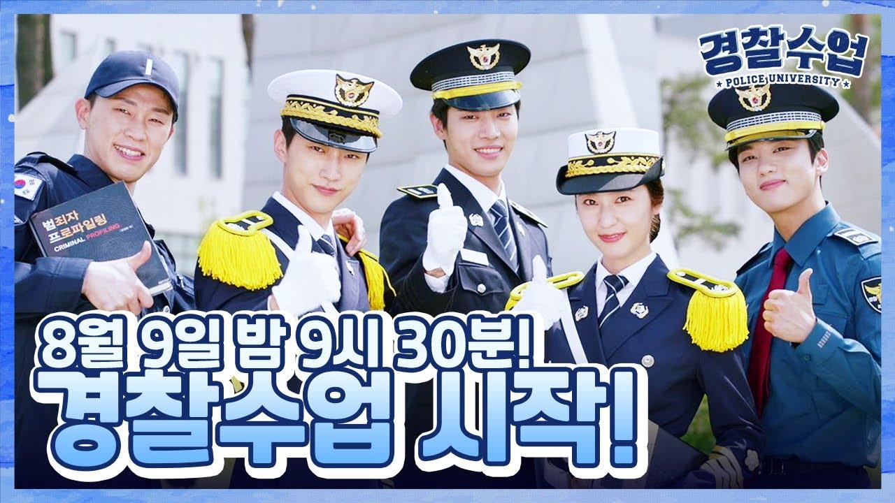 Полицейская академия / Police University (2021) Южная Корея