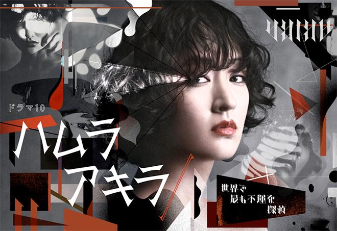 Хамура Акира: Самый невезучий частный детектив / Hamura Akira — Sekai de Mottomo Fuunna Tantei (2020) Япония