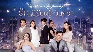 Бессмертная любовь / Ruk Nirun Juntra (2021) Таиланд