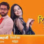 Струны отношений / Rishton Ka Manjha (2021) Индия