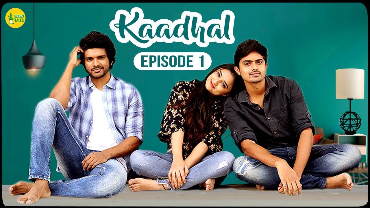 Любовь / Kaadhal (2021) Индия