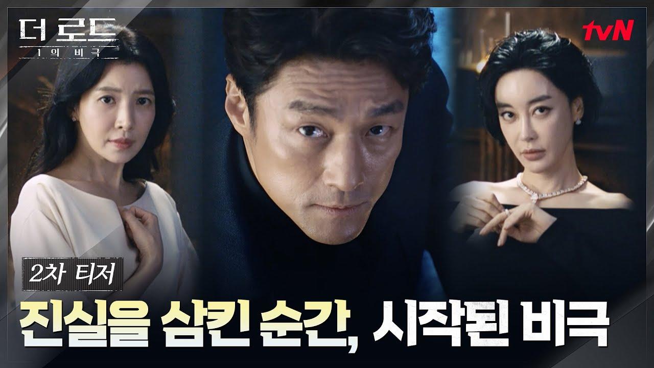 Путь: трагедия одного / The Road: The Tragedy of One (2021) Южная Корея