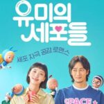 Клетки Юми / Yumi's Cells (2021) Южная Корея