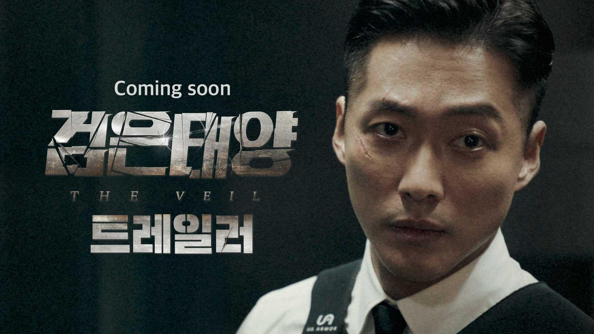 Чёрное солнце / The Veil (2021) Южная Корея