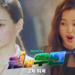 Одна женщина / One the Woman (2021) Южная Корея