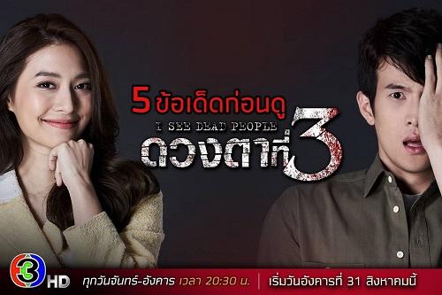 Третий глаз / Duang Tah Tee Sarm (2021) Таиланд