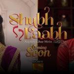 Шри Лакшми / Shubh Laabh (2021) Индия
