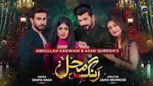 Театр / Rang Mahal (2021) Пакистан