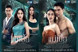 Кобра / Mae Bia (2021) Таиланд