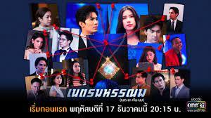 Морское око / Neth Mahunnop (2020) Таиланд