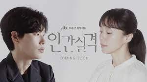 Дисквалифицирован как человек / Lost (2021) Южная Корея