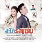 Жестокое чувство / Sapai Rod Saab (2016) Таиланд