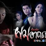 Проклятые волосы / Pom Arthun (2020) Таиланд