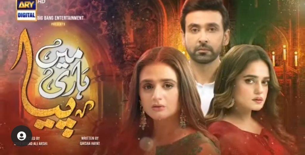 Потеря / Mein Hari Piya (2021) Пакистан