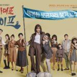 Мама из Каннама / The All-Round Wife (2021) Южная Корея