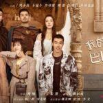 Моя любовь из Вавилона / Dear Diary (2021) Китай