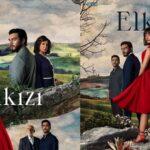 Чужая / El kizi (2021) Турция