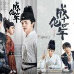 История династии Мин / The Sleuth of Ming Dynasty (2020) Китай