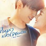 Хочу романтики / I Need Romance (2021) Таиланд