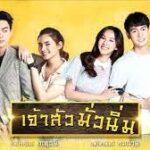 Не в деньгах счастье / Jao Sua Mua Nim (2019) Таиланд