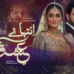 Любовь до предела / Inteha e Ishq (2021) Пакистан