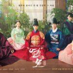 Влюбленность / The King's Affection (2021) Южная Корея